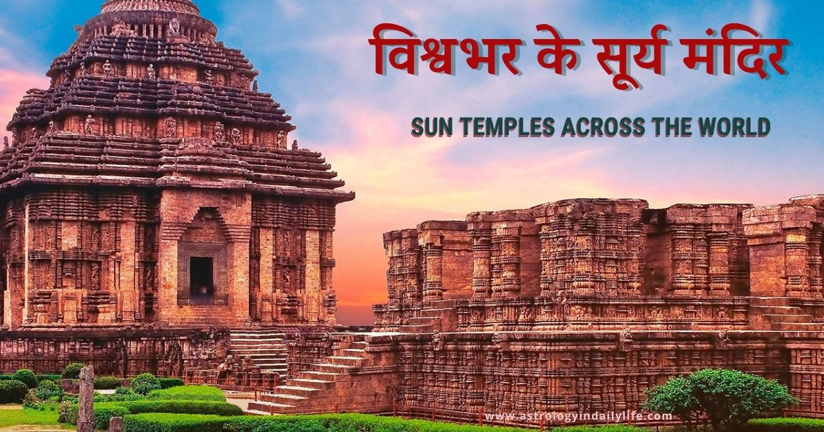 विश्वभर के सूर्य मंदिर – SUN TEMPLES ACROSS THE WORLD