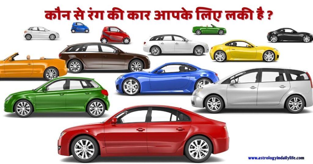 Lucky car color hindi