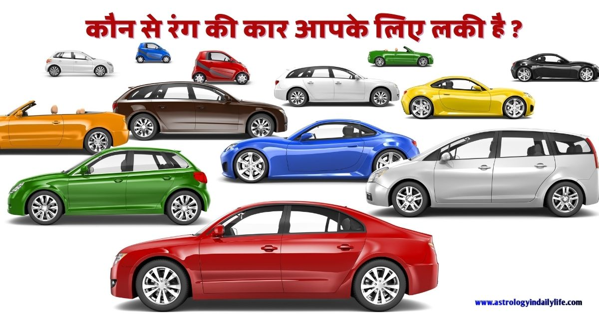 WHICH IS YOUR LUCKY CAR COLOR? (in Hindi)