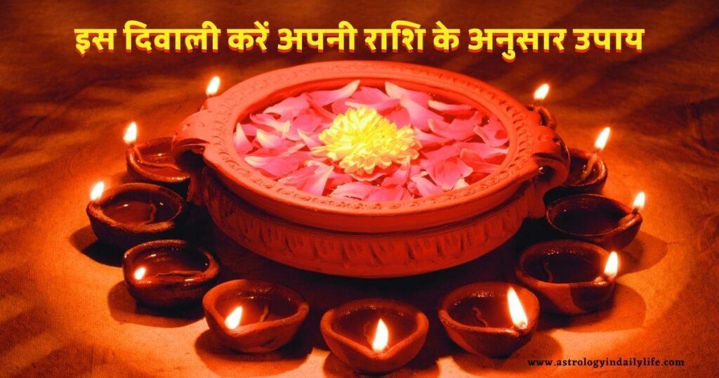 Diwali remedies Hindi